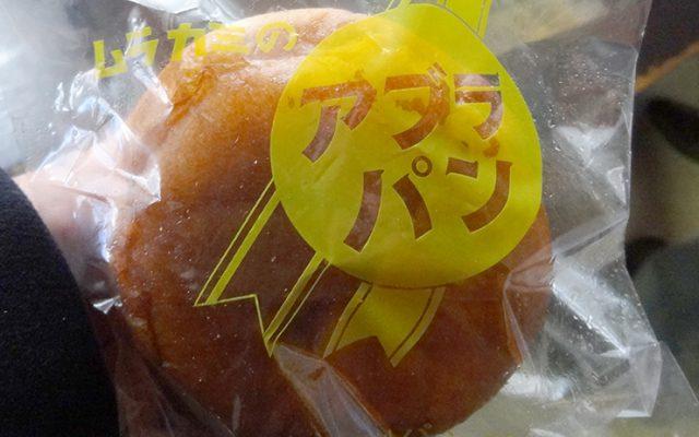 村上製パン所
