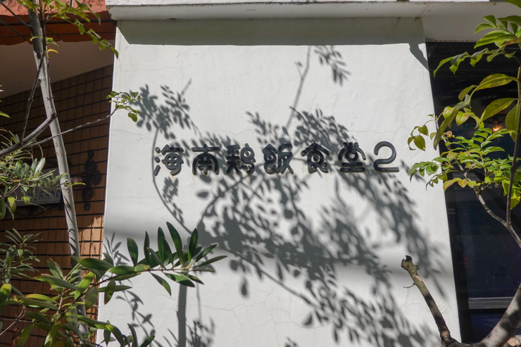 海南鶏飯食堂2