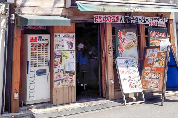 曽さんの店